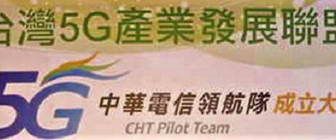 Taiwan 5G-CHT Pilot Project